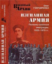 Изгнанная армия. Полвека военной эмиграции, 1920–1970 гг.