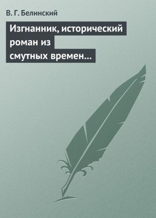 Изгнанник, исторический роман из смутных времен Богемии, в продолжении Тридцатилетней войны
