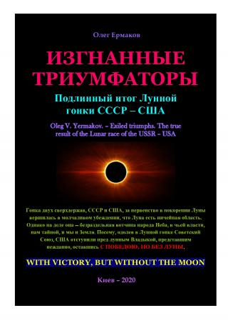 Изгнанные триумфаторы. Подлинный итог Лунной гонки СССР – США