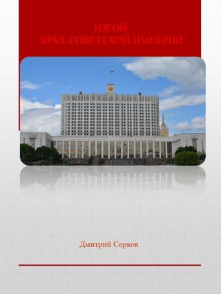 Изгой, Крах Советской империи [fb2edit 0.0.8, publisher: SelfPub.ru]