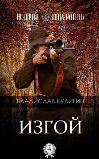 Изгой [МИ Стрельбицкого]