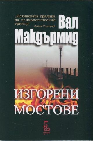 Изгорени мостове [bg]