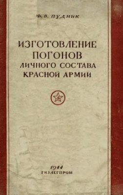 Изготовление погон личного состава Красной Армии