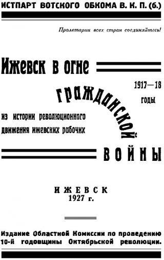 Ижевск в огне гражданской войны 1917-1918