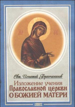 Изложение Учения Православной Церкви О Божией Матери