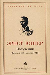 Излучения (февраль 1941 - апрель 1945) [Maxima-Library]