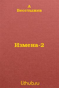 Измена-2