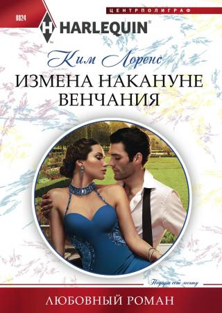 Измена накануне венчания [A Ring to Secure His Crown]