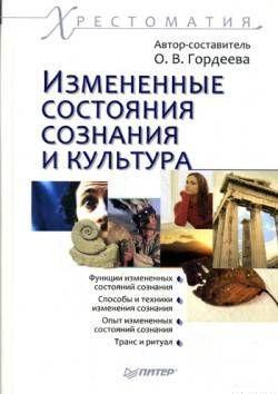 Измененные состояния сознания и культура: хрестоматия