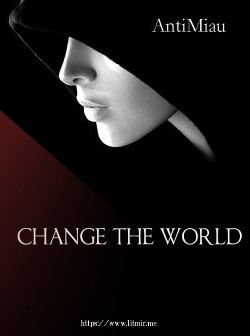 Изменить мир (СИ)