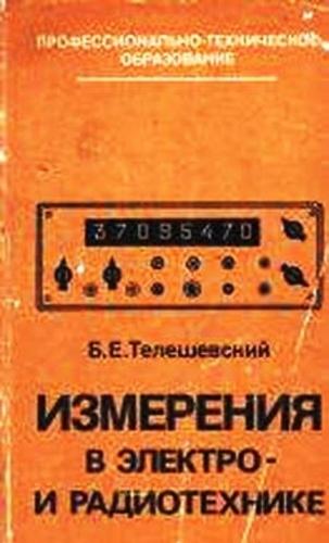 Измерения в электро- и радиотехнике