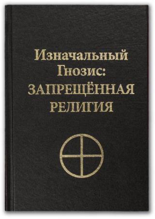 Изначальный Гнозис: Запрещённая религия