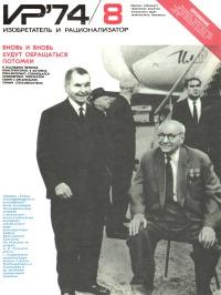 Изобретатель и рационализатор, 1974 № 08