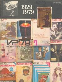Изобретатель и рационализатор, 1979 № 01