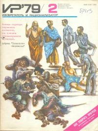 Изобретатель и рационализатор, 1979 № 02