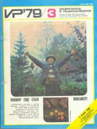 Изобретатель и рационализатор, 1979 № 03