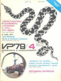 Изобретатель и рационализатор, 1979 № 04