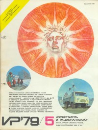 Изобретатель и рационализатор, 1979 № 05