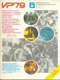 Изобретатель и рационализатор, 1979 № 06