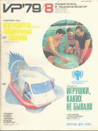 Изобретатель и рационализатор, 1979 № 08