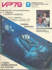 Изобретатель и рационализатор, 1979 № 09