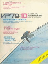 Изобретатель и рационализатор, 1979 № 10