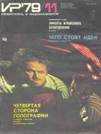 Изобретатель и рационализатор, 1979 № 11