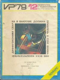Изобретатель и рационализатор, 1979 № 12