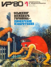 Изобретатель и рационализатор, 1980 № 01