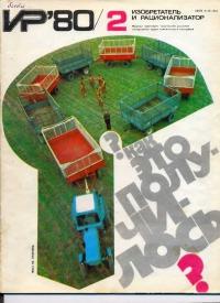 Изобретатель и рационализатор, 1980 № 02