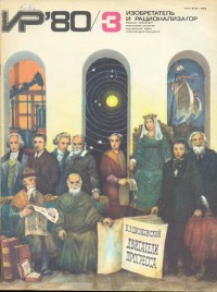 Изобретатель и рационализатор, 1980 № 03