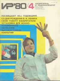 Изобретатель и рационализатор, 1980 № 04