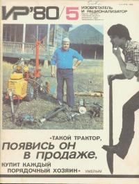 Изобретатель и рационализатор, 1980 № 05