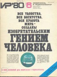 Изобретатель и рационализатор, 1980 № 06