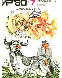 Изобретатель и рационализатор, 1980 № 07