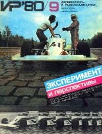 Изобретатель и рационализатор, 1980 № 09