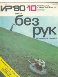 Изобретатель и рационализатор, 1980 № 10