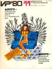 Изобретатель и рационализатор, 1980 № 11