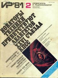 Изобретатель и рационализатор, 1981 № 02