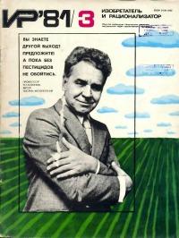 Изобретатель и рационализатор, 1981 № 03