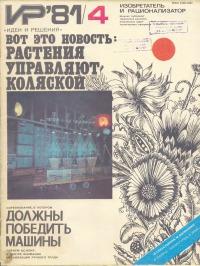 Изобретатель и рационализатор, 1981 № 04