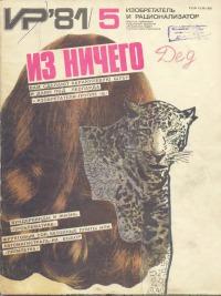 Изобретатель и рационализатор, 1981 № 05