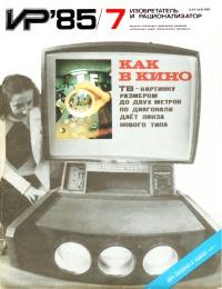 Изобретатель и рационализатор, 1985 № 07