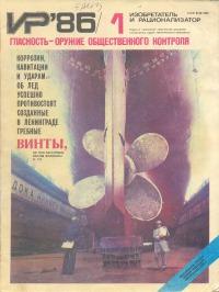 Изобретатель и рационализатор, 1986 № 01