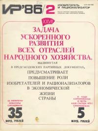 Изобретатель и рационализатор, 1986 № 02