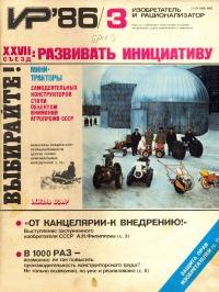 Изобретатель и рационализатор, 1986 № 03