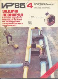 Изобретатель и рационализатор, 1986 № 04