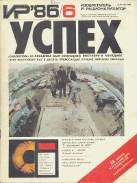Изобретатель и рационализатор, 1986 № 06