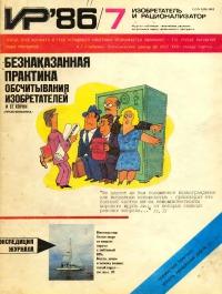 Изобретатель и рационализатор, 1986 № 07