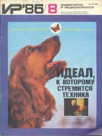 Изобретатель и рационализатор, 1986 № 08